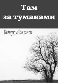 Бакланов, Ксемуюм  - Там затуманами. Балтийские грёзы. Часть 1