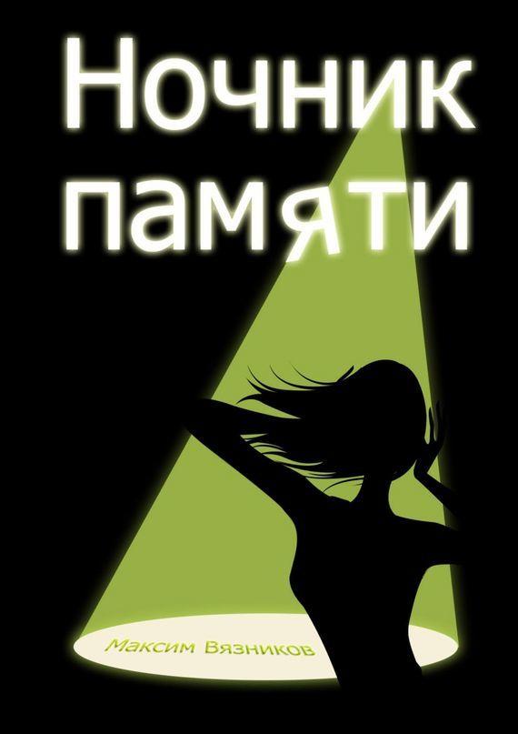Максим Вязников - Ночник памяти