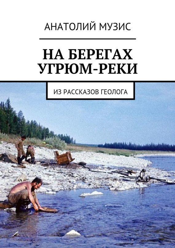 Анатолий Иосифович Музис бесплатно