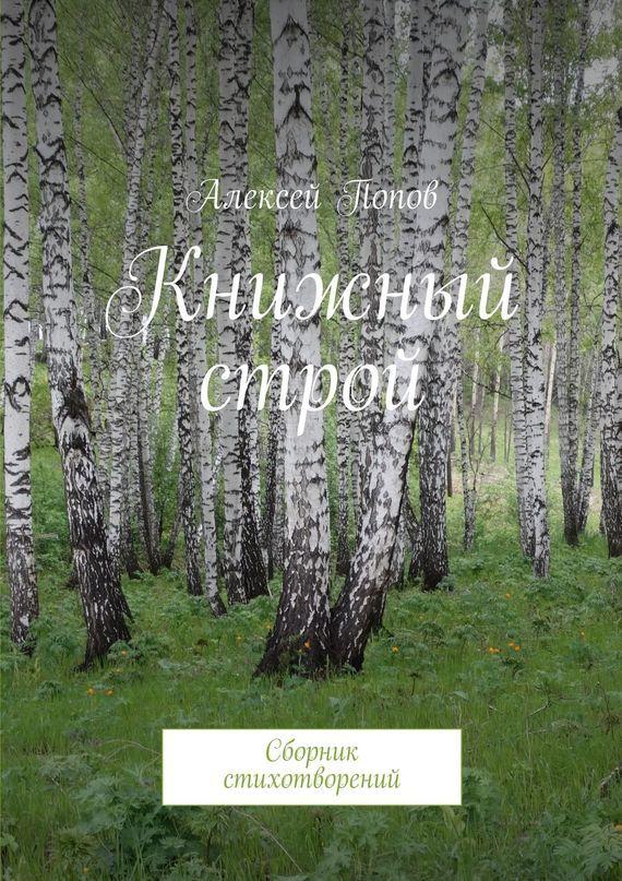 Алексей Викторович Попов Книжный строй. Сборник стихотворений алексей попов