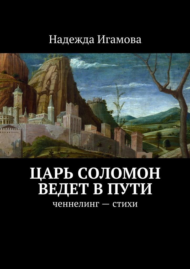 Надежда Васильевна Игамова Царь Соломон ведет впути. ченнелинг– стихи