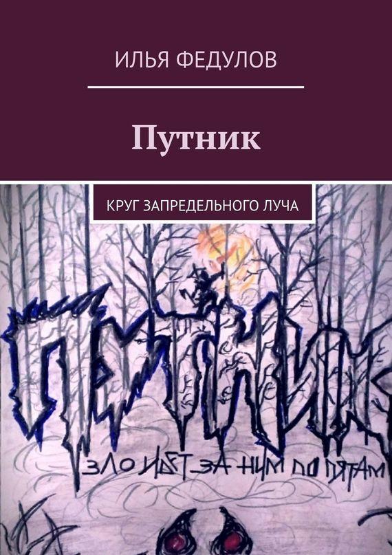 Илья Федулов - Путник. Круг запредельноголуча