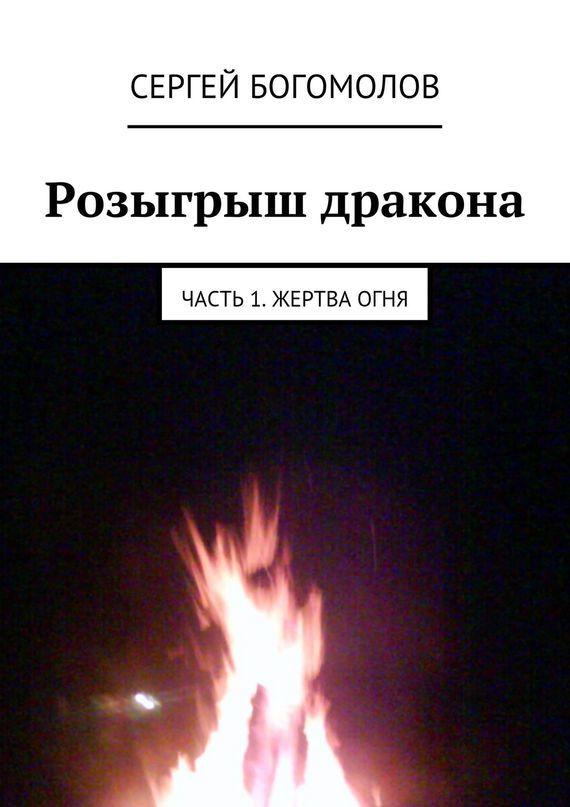 Сергей Богомолов бесплатно