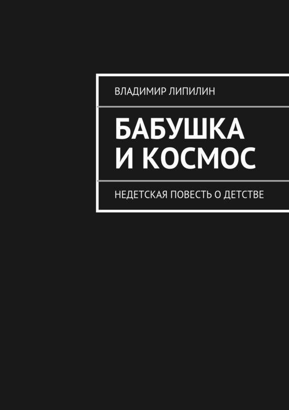 Владимир Липилин Бабушка икосмос. Недетская повесть одетстве инкубаторских индюков белгородской области