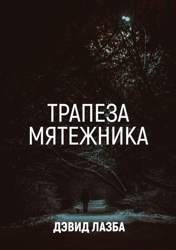 Дэвид Зурабович Лазба Трапеза Мятежника лихачев д пер повесть временных лет