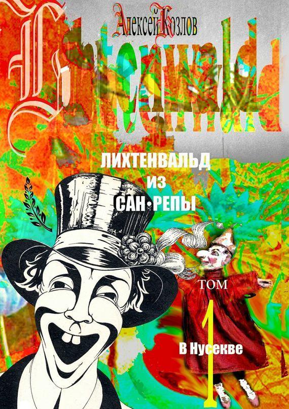 Алексей Козлов Лихтенвальд изСан-Репы. Том 1. ВНусекве семен лопато лера или приключения в сан себастьяне