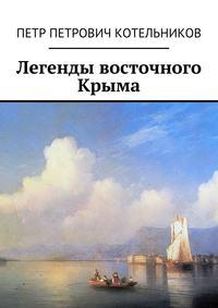- Легенды восточного Крыма
