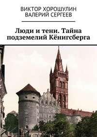 Валерий Сергеев - Люди итени. Тайна подземелий Кёнигсберга