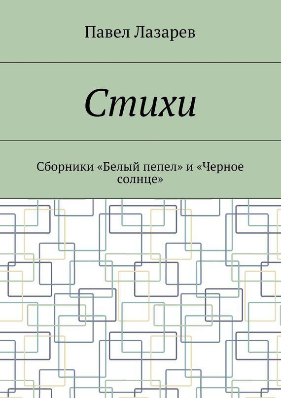 Красивая обложка книги 26/48/16/26481696.bin.dir/26481696.cover.jpg обложка