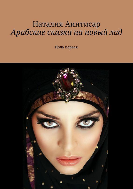 Арабские сказки нановыйлад. Ночь первая