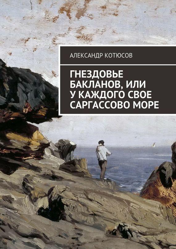 Александр Котюсов бесплатно