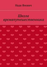 Надя Янович - Школа времяпутешественника