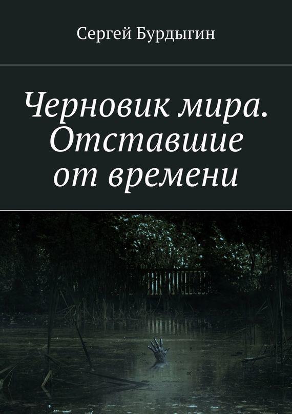 Сергей Бурдыгин Черновик мира. Отставшие отвремени нефтеюганск билеты на жд поезд