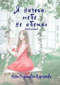 Кирсанова, Анна Борисовна  - Я ничего тебе необещал. Сборник рассказов