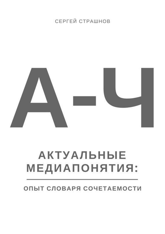 Сергей Страшнов Актуальные медиапонятия: опыт словаря сочетаемости