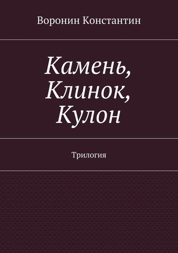 Константин Энгелович Воронин бесплатно