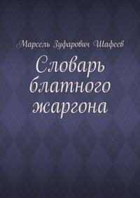 Шафеев, Марсель Зуфарович  - Словарь блатного жаргона