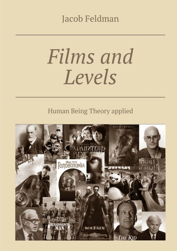 цены  Jacob Feldman Films and Levels. Human Being Theory applied