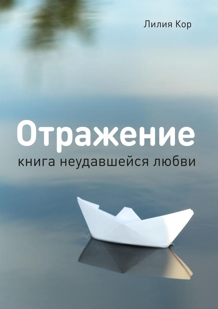 Лилия Кор Отражение. Книга неудавшейся любви картинка я не отдам тебя никому