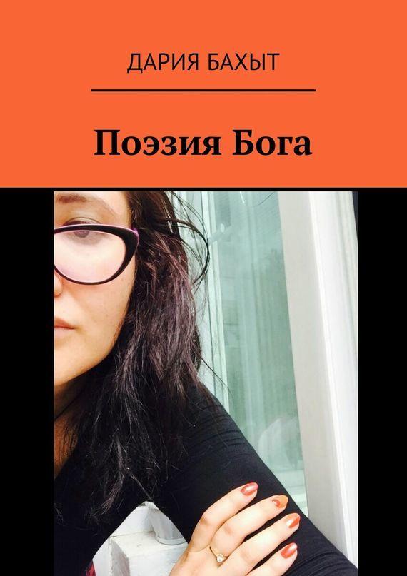 Дария Бахыт ПоэзияБога евгения полька людям очень нужны стихи
