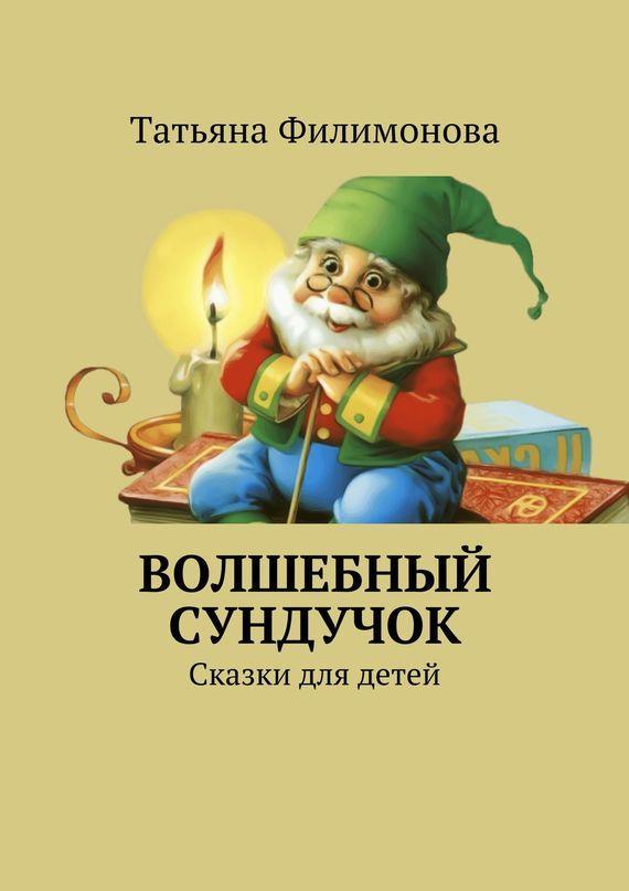 Волшебный сундучок. Сказки для детей развивается романтически и возвышенно