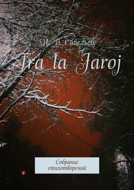 И. В. Савельев Tra la Jaroj. Собрание стихотворений