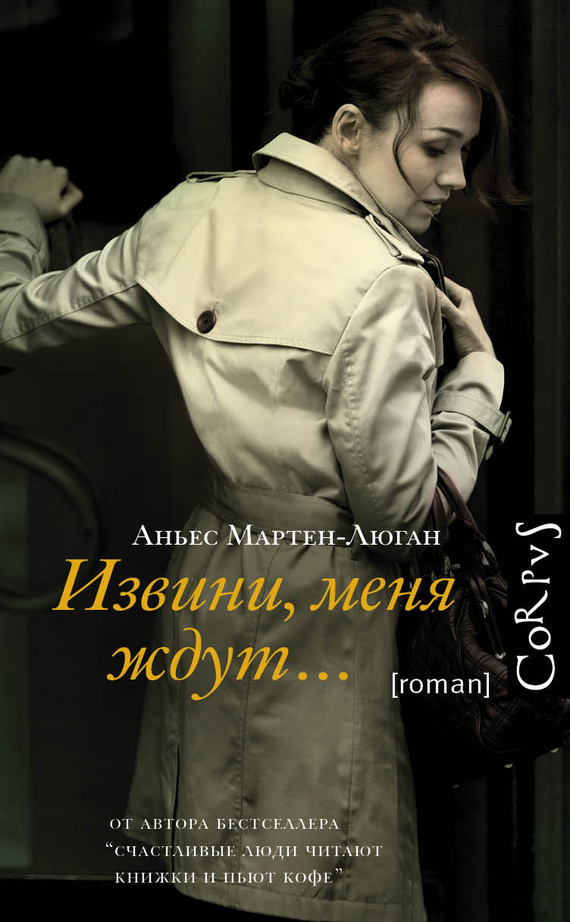 Обложка книги Извини, меня ждут…, автор Мартен-Люган, Аньес