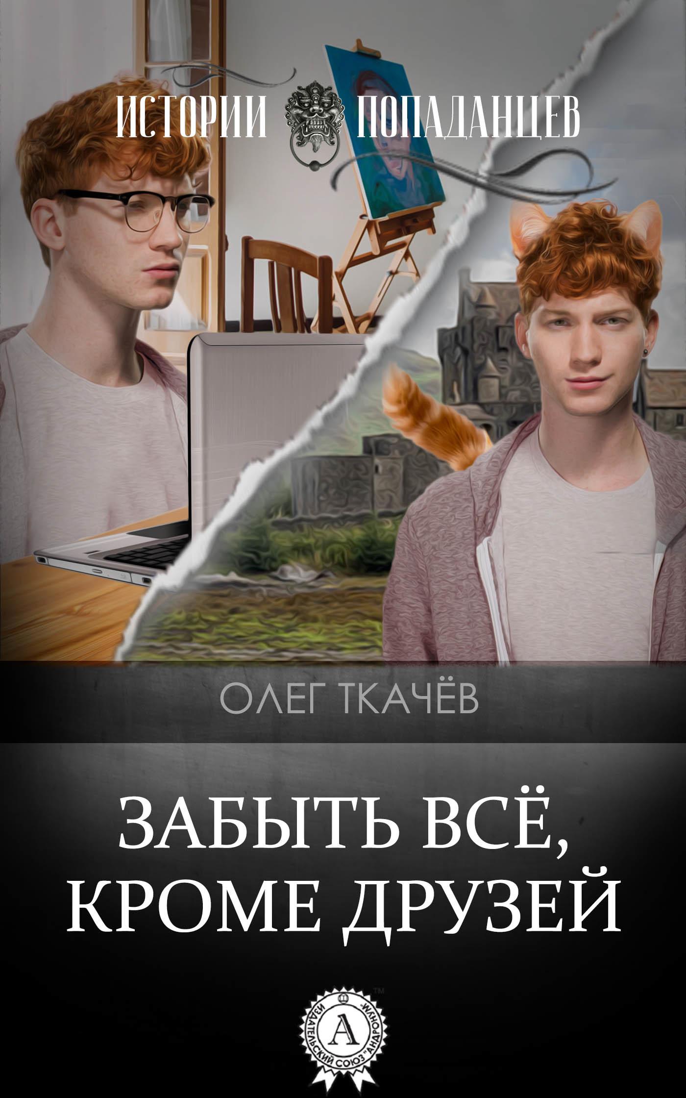 Обложка книги Забыть всё, кроме друзей, автор Ткачёв, Олег