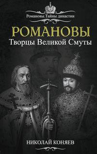 Коняев, Николай  - Романовы. Творцы великой смуты