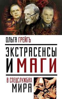 Грейгъ, Ольга  - Экстрасенсы и маги в спецслужбах мира