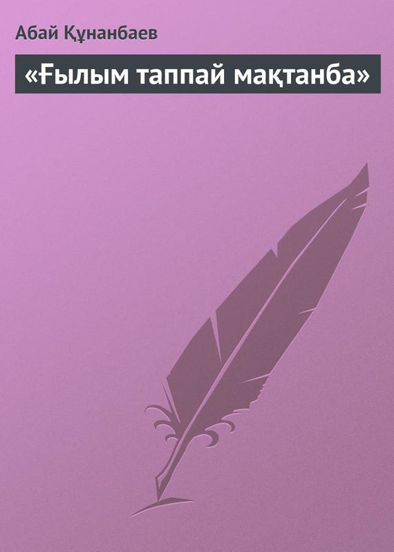 интригующее повествование в книге Абай нанбаев