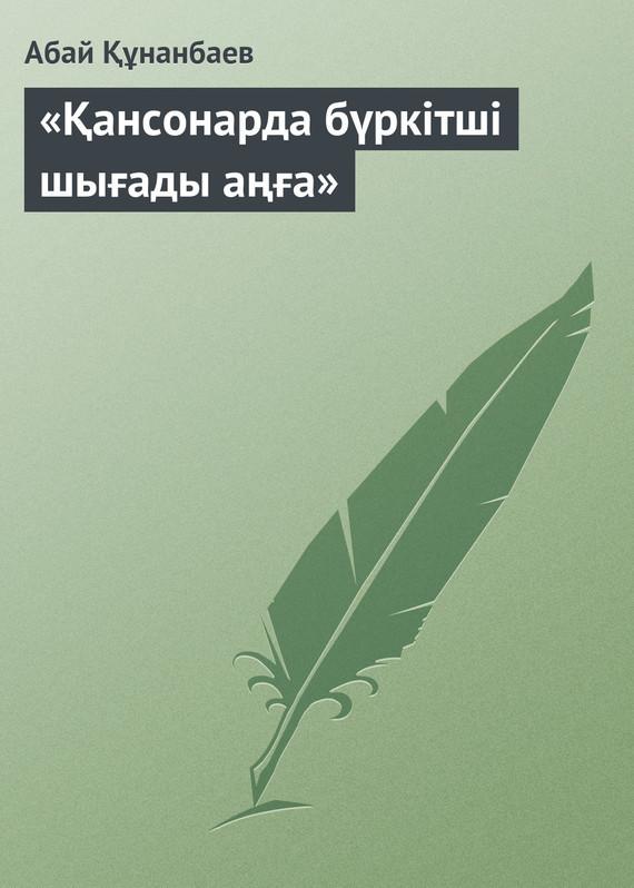Абай Кунанбаев бесплатно