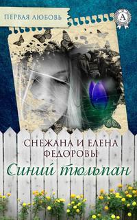 Федорова, Елена  - Синий тюльпан
