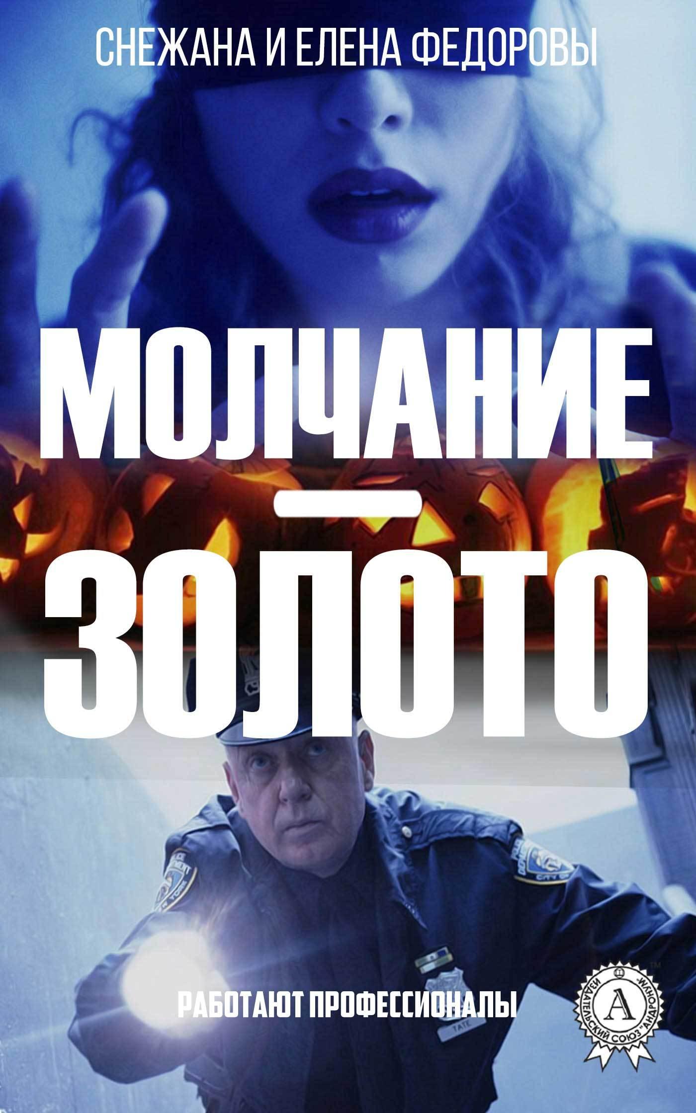 Елена Федорова Молчание – золото