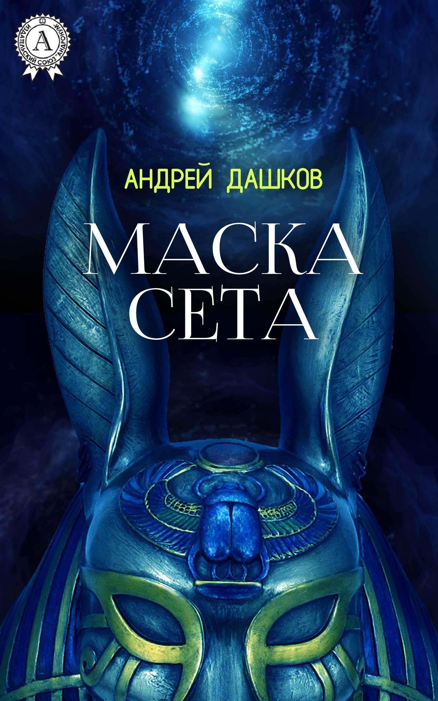 Андрей Дашков - Маска Сета