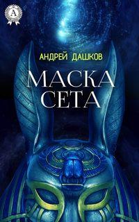 Дашков, Андрей  - Маска Сета