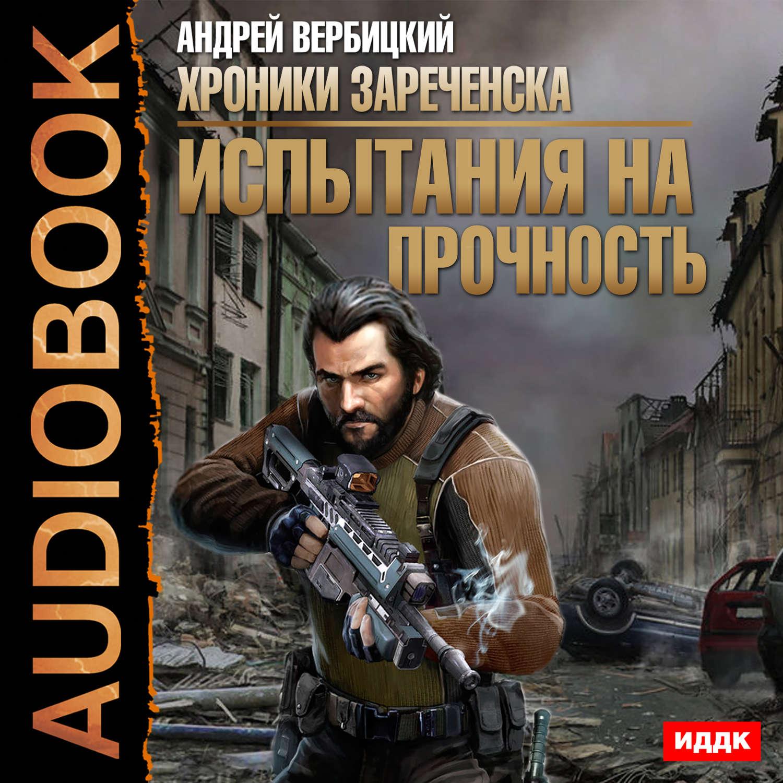 Вербицкий андрей скачать книги