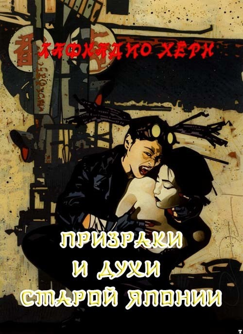Лафкадио Хирн Призраки и духи старой Японии музыка цунами в японии