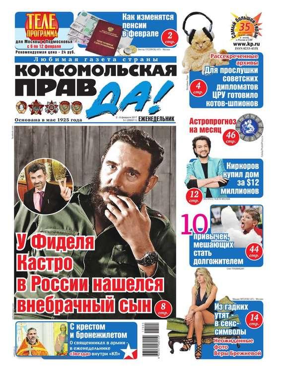 Комсомольская Правда (толстушка – Россия) 05т-2017