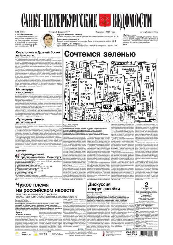 Санкт-петербургские Ведомости 19-2017
