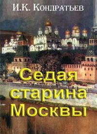Кондратьев, Иван  - Седая старина Москвы