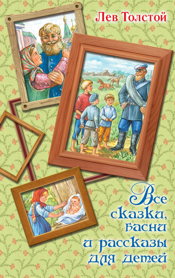 Лев Толстой Все сказки, басни и рассказы для детей лучшие басни для детей