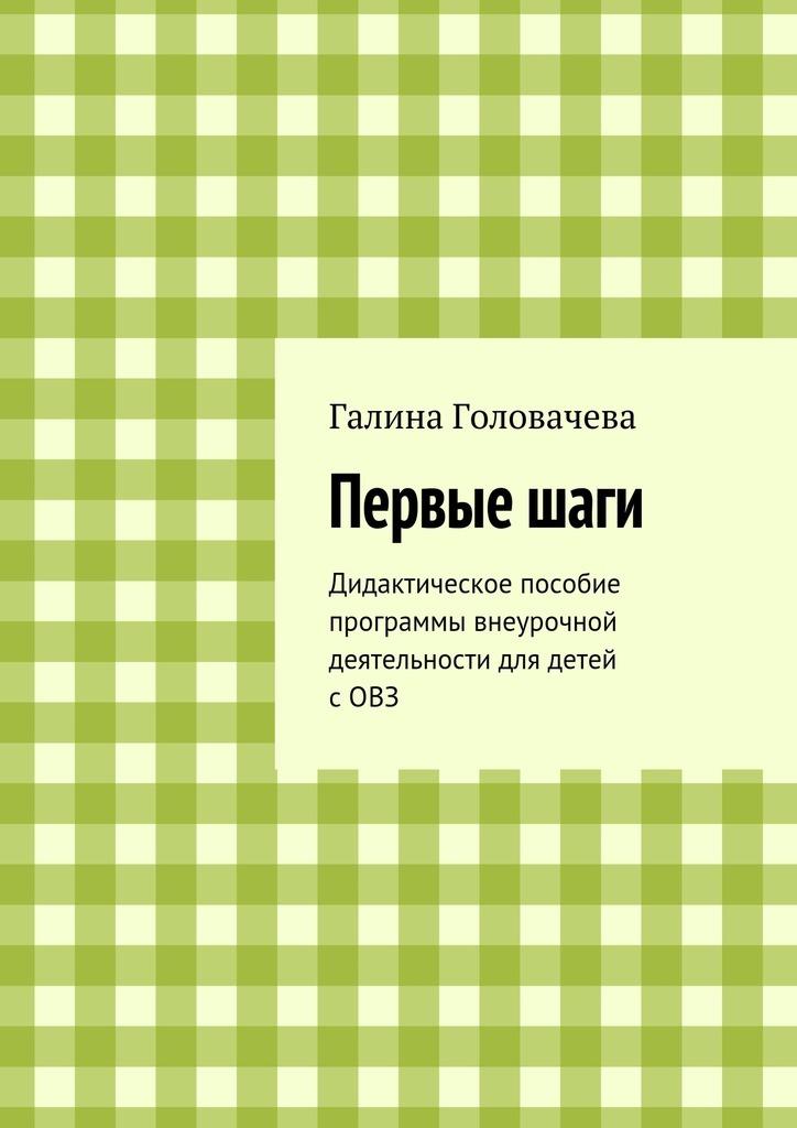 Галина Головачева бесплатно