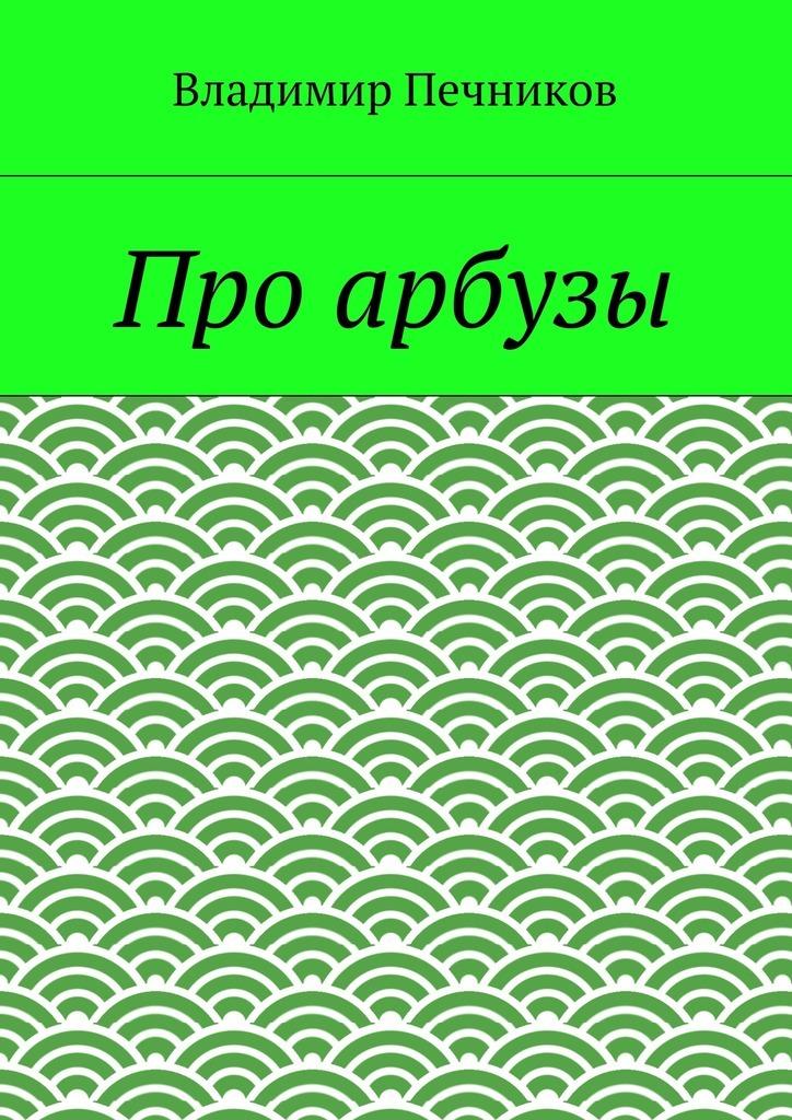 Владимир Печников Про арбузы радужный песок набор из 4 цветов lori пт 004