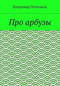 Печников, Владимир  - Про арбузы