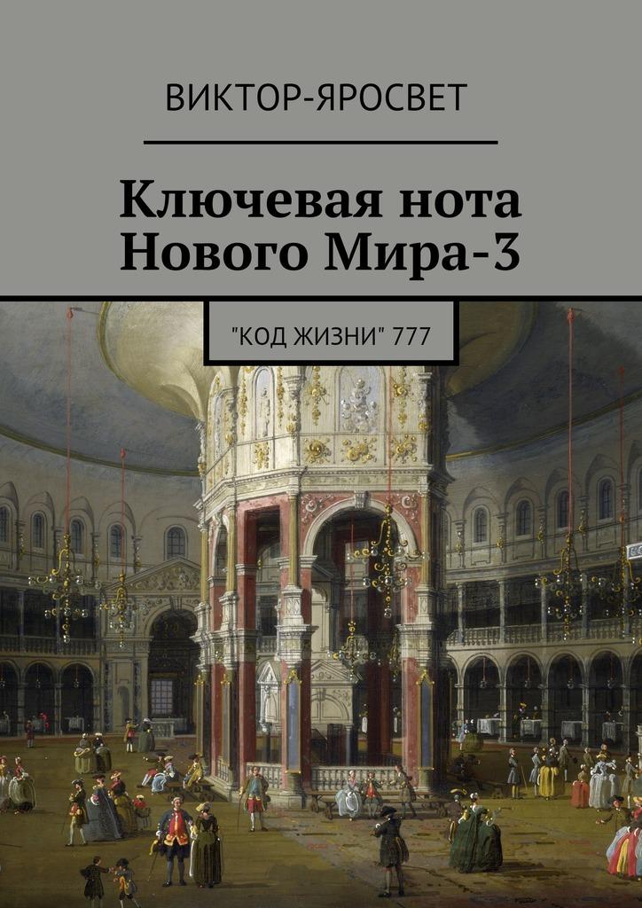 Виктор-Яросвет Ключевая нота Нового Мира-3. Код Жизни 777 бакуган 3 сезон доспехи airkor