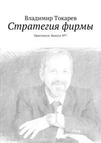 - Стратегия фирмы. Практикум: Выпуск №7