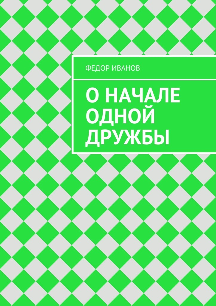 обложка книги static/bookimages/26/48/79/26487904.bin.dir/26487904.cover.jpg