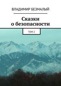 Безмалый, Владимир Федорович  - Сказки обезопасности. Том2
