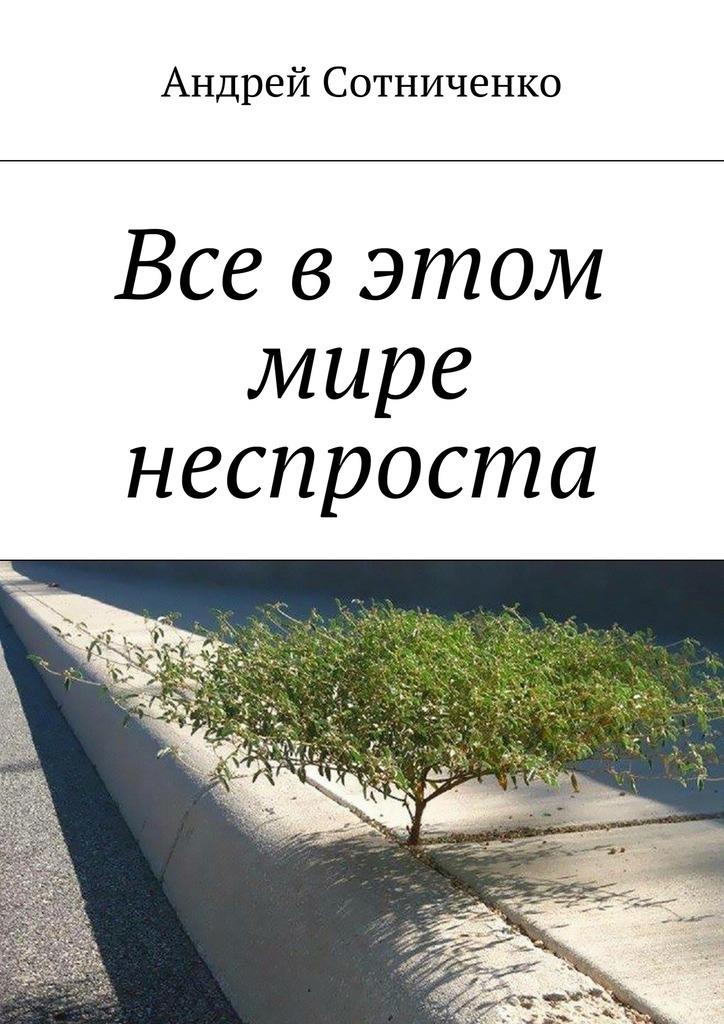 Андрей Юрьевич Сотниченко бесплатно